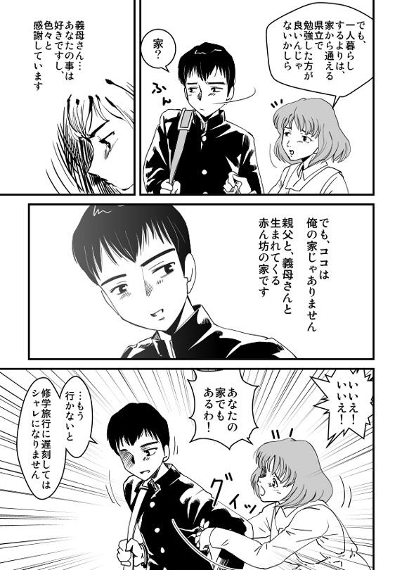 きみ★てん-03話 2/2_e0123191_1165987.jpg
