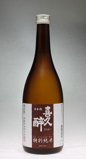 喜久酔 特別純米 [青島酒造]_f0138598_7104371.jpg