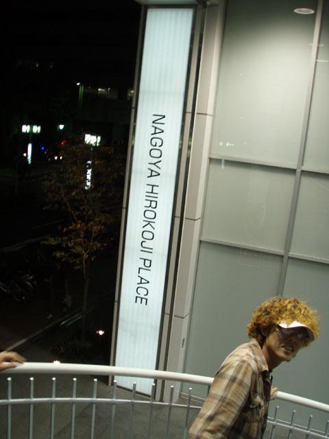 展示会ツアー 名古屋~東京2010(その1)_e0126901_17271568.jpg