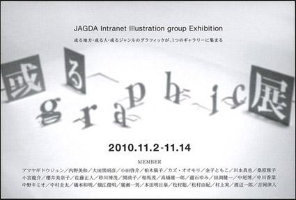JAGDA Intranet「或るグラフィック展」_c0186612_1573629.jpg