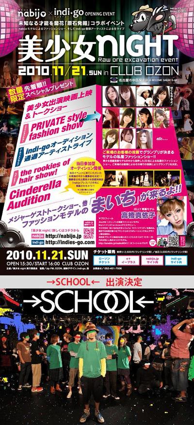 11月は→SCHOOL←ライブ!多いのです。では_e0192220_23475340.jpg