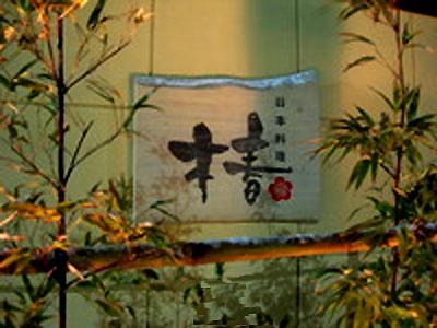 日本料理店「椿」 【鶴岡市】_b0044726_22284111.jpg