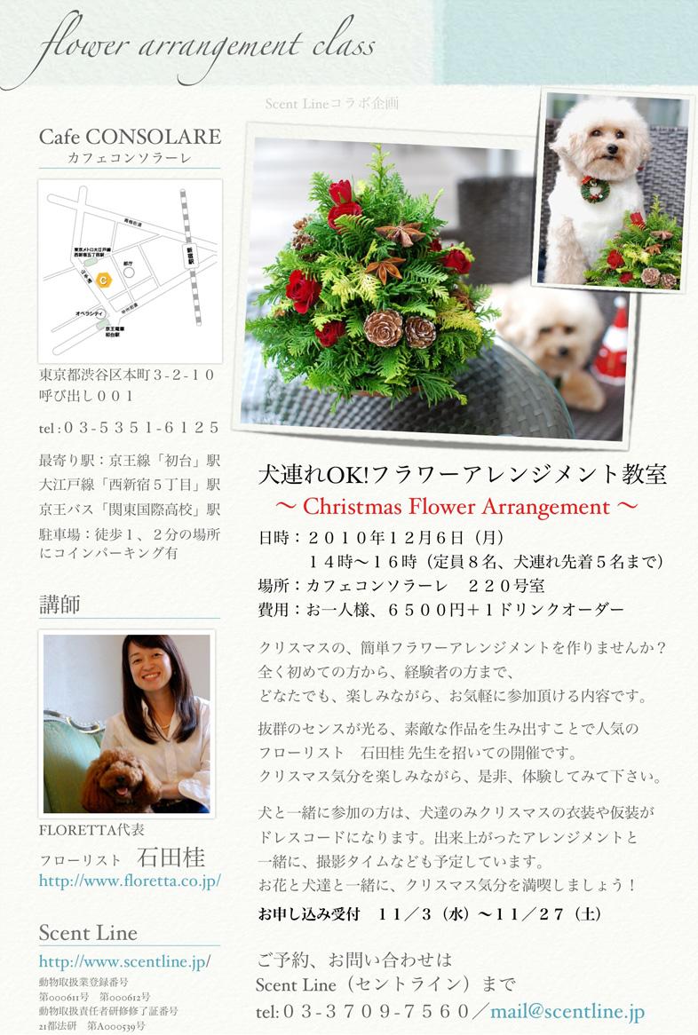 「犬連れOK!フラワーアレンジメント教室」vol.2のお知らせ_c0099133_2141313.jpg