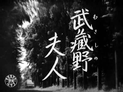 溝口健二監督『武蔵野夫人』(東宝、1951年、音楽監督・早坂文雄) その2_f0147840_2217680.jpg