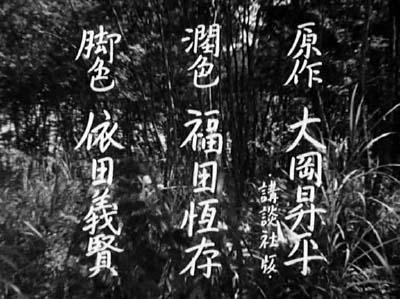 溝口健二監督『武蔵野夫人』(東宝、1951年、音楽監督・早坂文雄) その2_f0147840_2317302.jpg