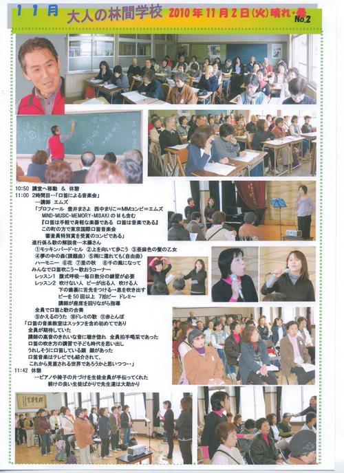 H22年11月度「大人の林間学校」_c0108460_22441262.jpg