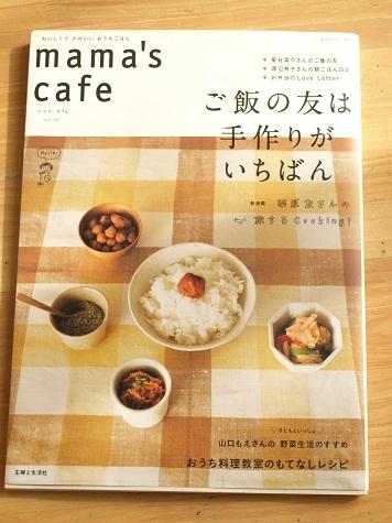 mama\'cafe「おうち料理教室のもてなしレシピ」発売中!_d0128268_10141142.jpg