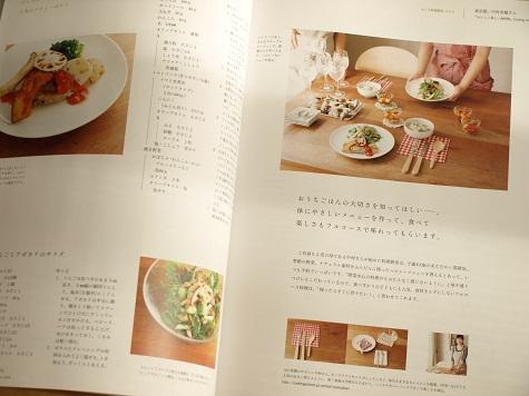 mama\'cafe「おうち料理教室のもてなしレシピ」発売中!_d0128268_10154692.jpg