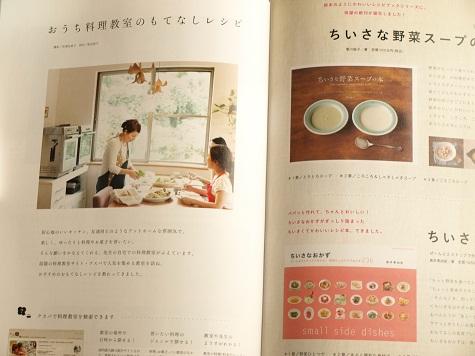 mama\'cafe「おうち料理教室のもてなしレシピ」発売中!_d0128268_1015955.jpg