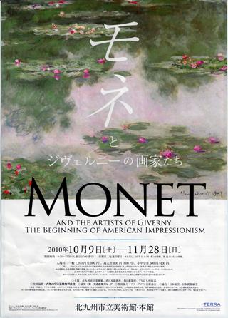 モネとジヴェルニーの画家たち_f0127281_081654.jpg