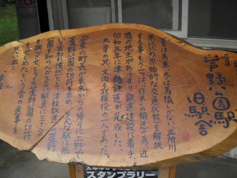 『津軽』を歩く(18)芦野公園_c0013687_17492042.jpg