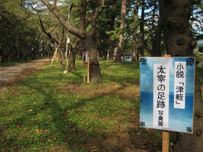 『津軽』を歩く(18)芦野公園_c0013687_17512378.jpg