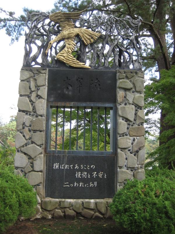 『津軽』を歩く(18)芦野公園_c0013687_17515528.jpg