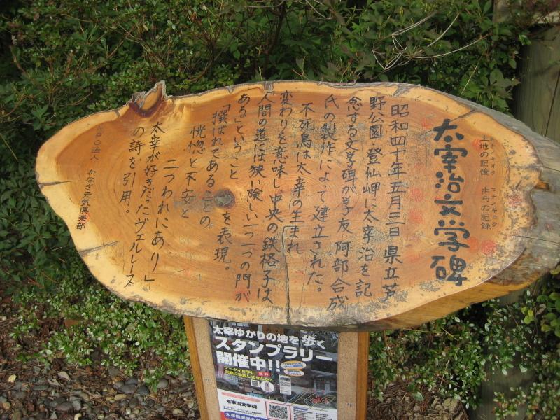 『津軽』を歩く(18)芦野公園_c0013687_17522430.jpg