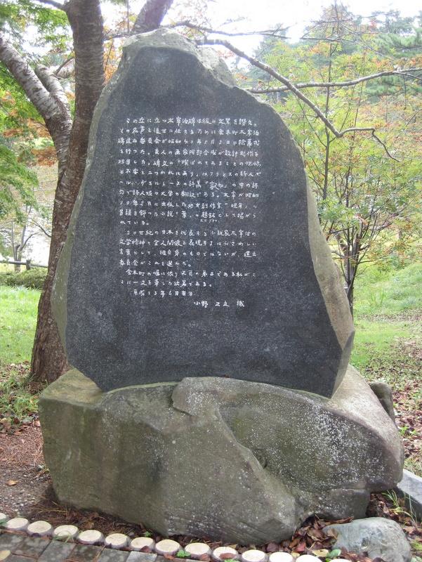 『津軽』を歩く(18)芦野公園_c0013687_1752819.jpg