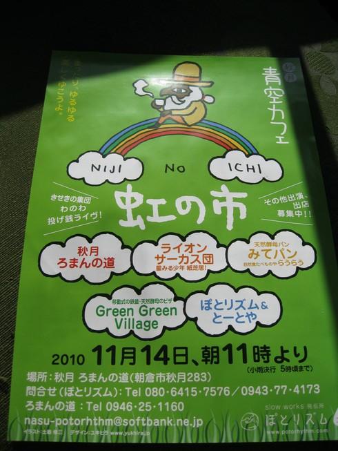 「虹の市」~~_a0125419_9292012.jpg