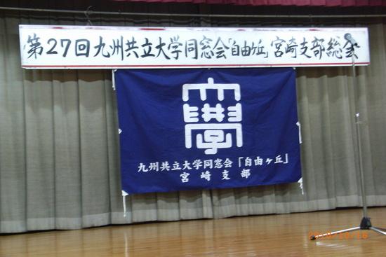 平成22年10月16日(土) 宮崎支部総会・懇親会_f0184133_10514476.jpg