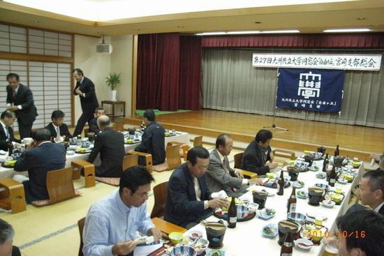 平成22年10月16日(土) 宮崎支部総会・懇親会_f0184133_10524636.jpg