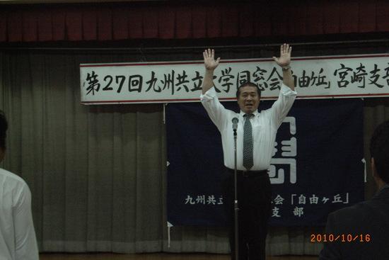 平成22年10月16日(土) 宮崎支部総会・懇親会_f0184133_110043.jpg