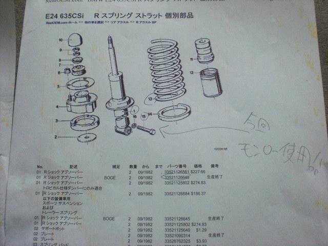 88y BMW635csi レベライザーから変更中_d0171835_1211432.jpg