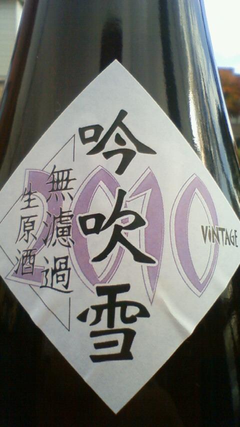 【日本酒】 三連星 純米 無濾過生原酒 吟吹雪_e0173738_11493352.jpg