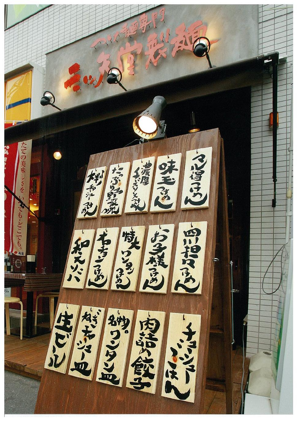 三ツ矢堂製麺 椎名町店 本日10月25日(月)オープン!_e0173239_12323318.jpg