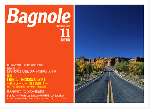 Bagnole発売!_a0033881_14101817.jpg