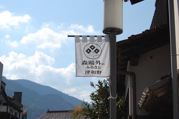 (続)津和野町/ドイツフェアの日曜日_c0180686_20234158.jpg