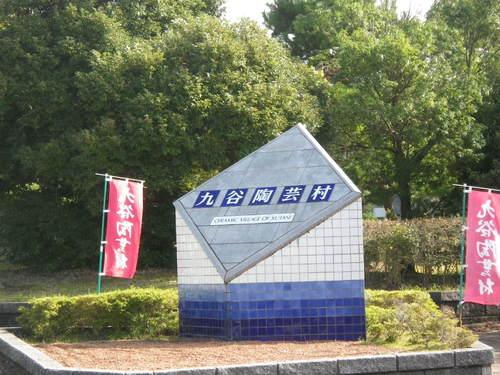 九谷陶芸村_d0177286_1046194.jpg