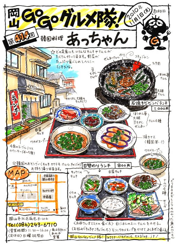 韓国料理・あっちゃん_d0118987_135731.jpg