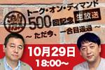 マル激500回記念、無料放送中_e0105099_11364950.jpg