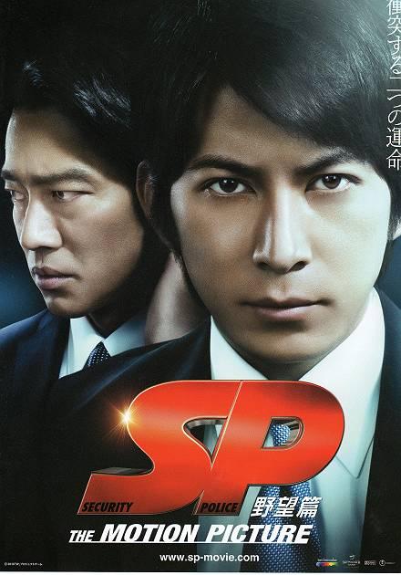 「SP 野望篇」を観る_d0065324_13484740.jpg
