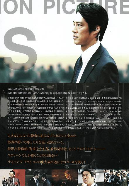 「SP 野望篇」を観る_d0065324_13492332.jpg