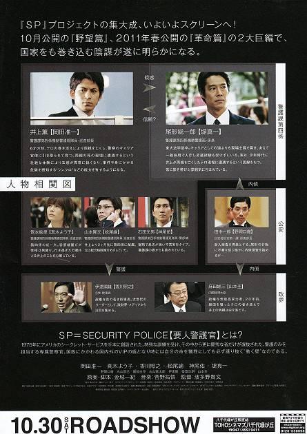 「SP 野望篇」を観る_d0065324_1349402.jpg