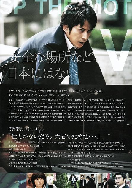 「SP 野望篇」を観る_d0065324_1349776.jpg