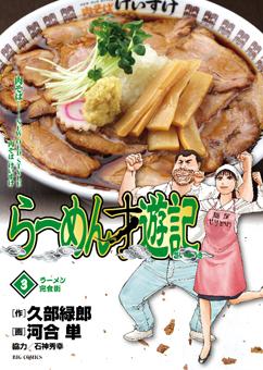 「らーめん才遊記」第3集 絶賛発売中!!_f0233625_14143263.jpg