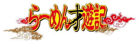 「らーめん才遊記」第3集 絶賛発売中!!_f0233625_14145566.jpg