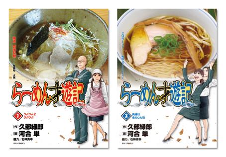「らーめん才遊記」第3集 絶賛発売中!!_f0233625_14151561.jpg