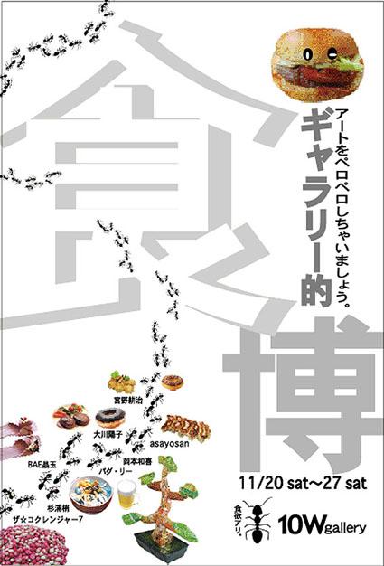 ギャラリー的『食博』は、終了しました。_f0138928_9172032.jpg