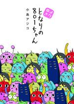小島アジコ/著『よりぬき となりの801ちゃん』コミック11月11日発売!!_e0025035_14404477.jpg