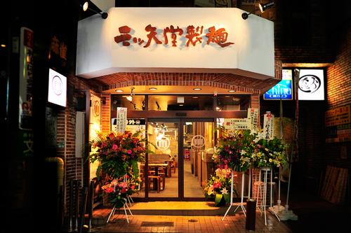 三ツ矢堂製麺 明大前店 本日オープン!!!_e0173239_16115063.jpg