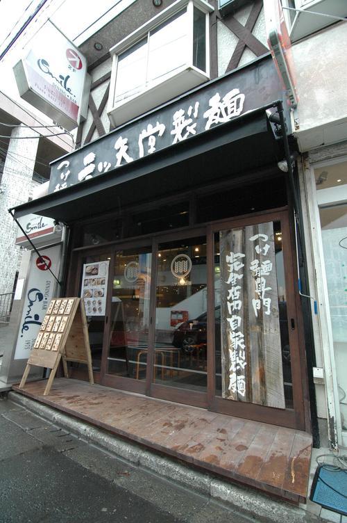 三ツ矢堂製麺 玉川学園前店 本日オープン!!!_e0173239_1691265.jpg