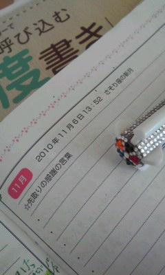 101105 11月6日「新月のお願い」例文INさそり座_f0164842_10415994.jpg
