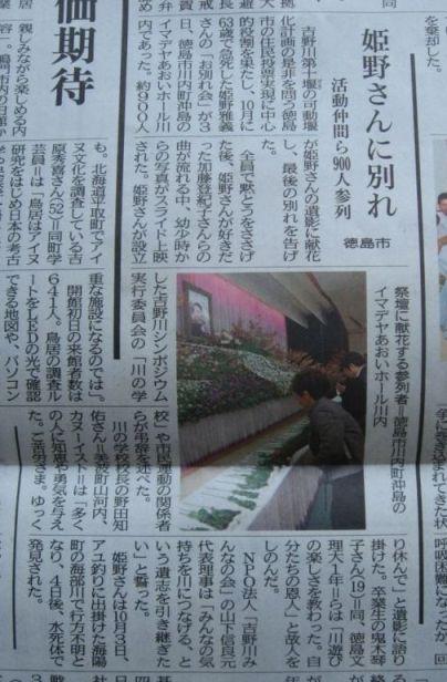 姫野雅義さんを悼む-11月3日 お別れ会 1-_f0197754_1716165.jpg