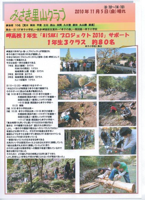 岬高校「MISAKIプロジェクト2010」;孝子の森植樹サポート_c0108460_18304480.jpg