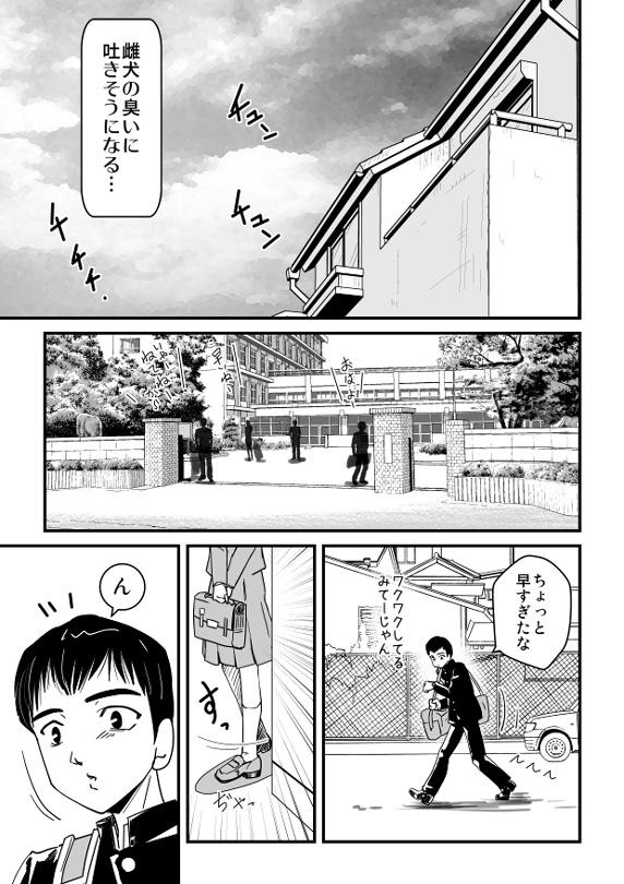 きみ★てん-03話 2/2_e0123191_17564870.jpg