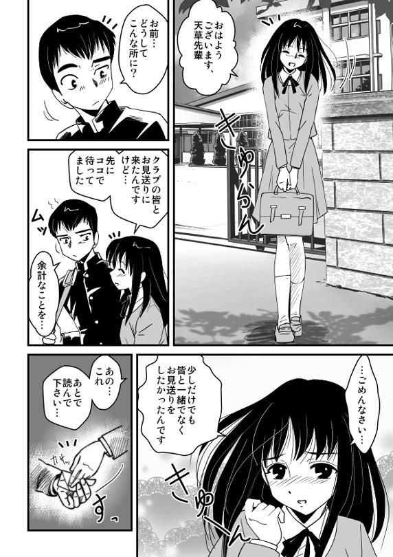 きみ★てん-03話 2/2_e0123191_17565192.jpg