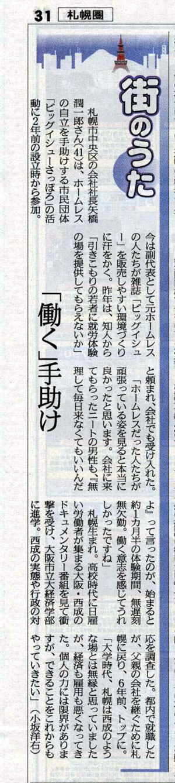 2009年9月26日付 北海道新聞