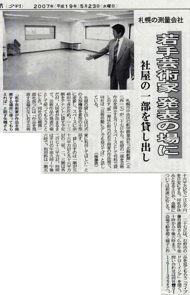 北海道新聞2007年5月