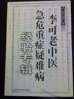 中医火神派 李可老中医医案翻訳 その1_e0021092_1058271.jpg